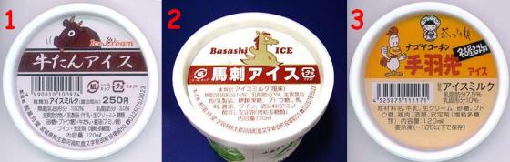 Resultado de imagen de los 10 bocadillos y bebidas japoneses más extraños toptenz